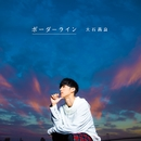 ボーダーライン/大石昌良