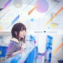 ハニカミ/MAYA
