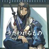 うたわれるもの Piano Collection Vol.3 (PCM 96kHz/24bit)