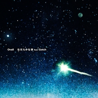 AAC/なだらかな夜 feat. Gotch/Ovall