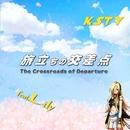 旅立ちの交差点 feat.Lily/KSTY
