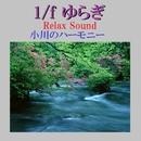 1/f ゆらぎ Relax Sound 小川のハーモニー VOL-2/リラックスサウンドプロジェクト