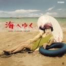 海へゆく [Maxi Single 7 Numbers]/ソウル・フラワー・ユニオン