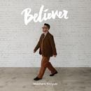 Believer/槇原敬之