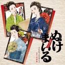 NHK土曜時代ドラマ「ぬけまいる ~女三人伊勢参り~」Original Soundtrack/吉俣良