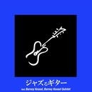 ジャズるギター - Essential Barney Kessel/バーニー・ケッセル