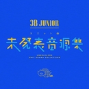 3B junior ユニット曲未発表音源集/Various Artists