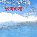 氷河の花 feat.Chika/澤山 晋太郎