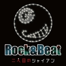 Rock & Beat (PCM48kHz/24bit)/二人目のジャイアン