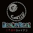 Rock & Beat/二人目のジャイアン