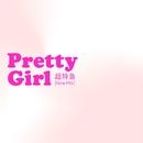 Pretty Girl(New Mix) (PCM 48kHz/24bit)/超特急