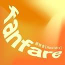 fanfare(New Mix) (PCM 48kHz/24bit)/超特急