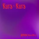 Kura☆Kura(New Mix) (PCM 48kHz/24bit)/超特急