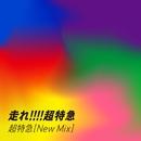 走れ!!!!超特急(New Mix) (PCM 48kHz/24bit)/超特急
