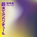 超えてアバンチュール(New Mix)/超特急