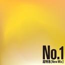 No.1(New Mix)/超特急