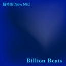 Billion Beats(New Mix)/超特急