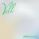 Yell(New Mix)/超特急