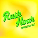 Rush Hour(New Mix)/超特急