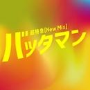 バッタマン(New Mix)/超特急