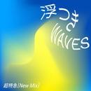 浮つきWAVES(New Mix)/超特急
