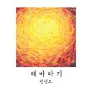 Sunflower/Vincent