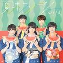 夏味ランデブー(すいか盤)/M!LK