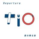 Departure / 星の降る街/tio