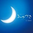 NHK 土曜ドラマ「みかづき」オリジナル・サウンドトラック/音楽:佐藤 直紀