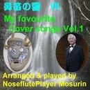 鼻笛の響VII(カバーソング・アルバム Vol.1)/モスリン