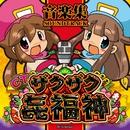 ザクザク七福神 音楽集/Yamasa Sound Team
