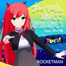 アイドルなんてならない feat.アイラ/ROCKETMAN