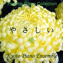 Healing Piano Collection 優やさしい/Kyoto Piano Ensemble