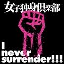 I never surrender!!!/女子独身倶楽部