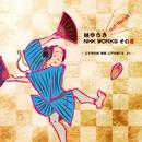 林ゆうき NHK WORKS OUT TRACKS集 ~ 正月時代劇「家康、江戸を建てる」より/林ゆうき