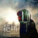 WOWOW「連続ドラマW 絶叫」オリジナル・サウンドトラック (PCM 48kHz/24bit)/林ゆうき
