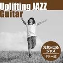 元気が出るジャズ - ギター編/バーニー・ケッセル