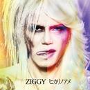 ヒカリノアメ/ZIGGY