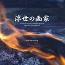 NHKスペシャルドラマ「浮世の画家」オリジナル・サウンドトラック/三宅純