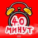 40 Minut/Various artists
