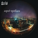 City Of Problems/Various artists