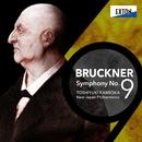 ブルックナー:交響曲 第 9番/新日本フィルハーモニー交響楽団