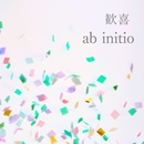歓喜/ab initio