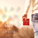 ミルクチョコレート/ab initio