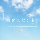 幸せのヒント/ab initio