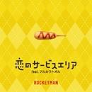 恋のサービスエリア feat. フルカワトオル -10years mix-/ROCKETMAN