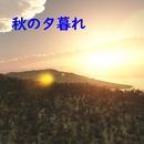秋の夕暮れ feat.kokone/澤山 晋太郎