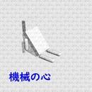 機械の心 feat.kokone/澤山 晋太郎