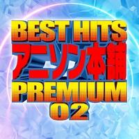 BEST HITS アニソン本舗 PREMIUM 02 (PCM 48kHz/24bit)