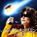いトシのプッチンプリン/Toshl